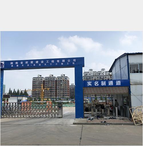 湖南安乡实名制工地系统