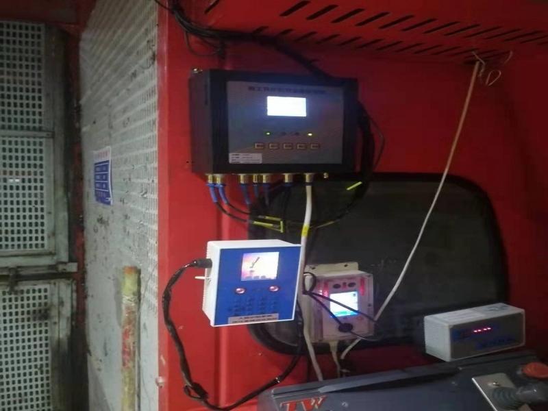 升降机监控系统