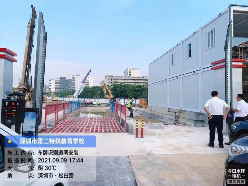 深圳市第二特殊教育学校