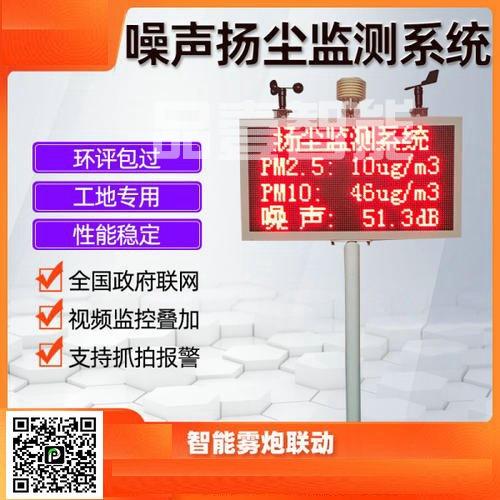 TSP扬尘在线监控系统