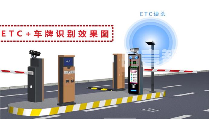 ETC+车牌识别系统