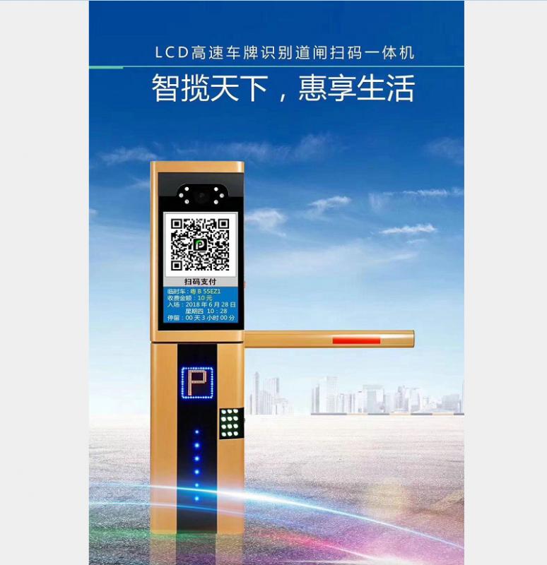 LCD车牌识别道闸扫描一体机